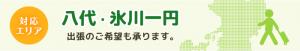 対応エリア 八代・氷川一円